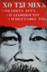 """Χο Τσι Μινχ """"Εκλεκτά έργα, η διαθήκη του, η βιογραφία του"""""""