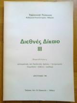 Διεθνές δίκαιο III