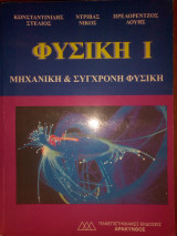 Φυσική 1 Μηχανική και Σύγχρωνη Φυσικη