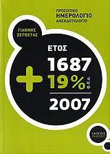 Προσωπικό ημερολόγιο ανεκδοτολόγιο, έτος 1687+19% ΦΠΑ=2007
