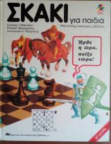 Σκακι για παιδια