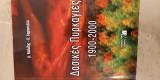 Δασικές πυρκαγιές 1900-2000