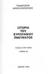 Ιστορία του Ευρωπαϊκού Πνεύματος (τόμος 10)