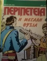 Περιπέτεια, τεύχος 686 (328)