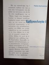 Εμβρυολογία (1ος και 2ος τόμος)