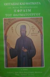 Οπτασίαι καί θαύματα του Αγίου Μεγαλομάρτυρος Εφραίμ τοϋ Θαυματουργού