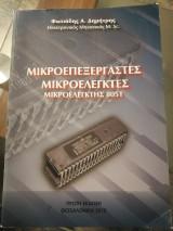 Μικροεπεξεργαστές Μικροελεγκτές Μικροελεγκτής 8051