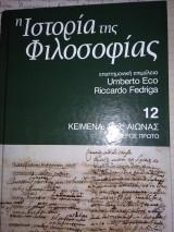 Η Ιστορία της Φιλοσοφίας, κείμενα: 17ος αιώνας, μέρος πρώτο