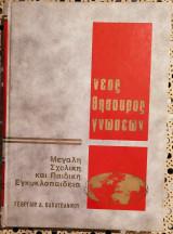 Νέος Θησαυρός Γνώσεων- Μεγάλη σχολική και παιδική εγκυκλοπαίδεια