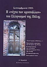 """Σεπτεμβριανά 1955: Η """"νύχτα των κρυστάλλων"""" του ελληνισμού της Πόλης"""