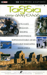 0300 Ταξίδια στην άλλη Ελλάδα τόμος 5ος (ε) (2003)