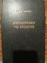 Εγκυκλοπαίδεια της θεολογίας