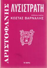 Αριστοφάνης Λυσιστράτη - Κώστας Βάρναλης