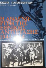Η αναγνώριση της Εθνικής Αντίστασης 1941-1944