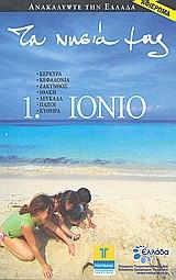 Ανακαλύψτε την Ελλάδα - Ιόνιο