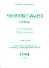 Μαθηματική ανάλυση τεύχος Ι