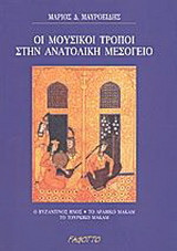 Οι μουσικοί τρόποι στην ανατολική μεσόγειο