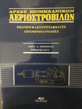 Αρχές βιομηχανικών αεριοστροβίλων