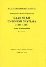 Ελληνική εμπορική ναυτιλία 1833-1856
