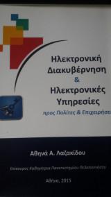 Ηλεκτρονική Διακυβέρνηση & Ηλεκτρονικές Υπηρεσίες προς Πολίτες & Επιχειρήσεις