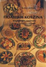 Πολίτικη Κουζίνα Παράδοση Αιώνων