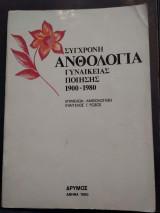 Σύγχρονη Ανθολογία Γυναικείας Ποίησης 1900-1980