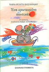 Ένα ερωτευμένο ποντικάκι