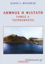 ΛΗΜΝΟΣ, Η ΦΙΛΤΑΤΗ (ΤΕΤΑΡΤΟΣ ΤΟΜΟΣ)