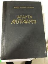 Απαντα Αριστοφάνη