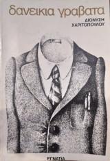 Δανεικιά γραβάτα