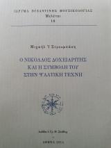 Ο Νικόλαος Δοχειαρίτης και η συμβολή του στην Ψαλτική Τέχνη