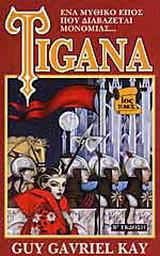 Tigana (α+β τόμος μαζί)