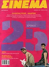 Σινεμά, Τεύχος 234, Φθινόπωρο 2014