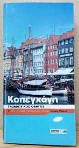 Κοπεγχάγη - Lonely Planet - Οξύ
