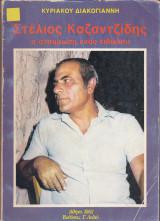 Στέλιος Καζαντζίδης, η σταύρωση ενός ειδώλου