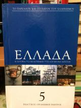 Το παρελθόν και το παρόν του Ελληνισμού-Ελλάδα- Η ιστορία-Ο πολιτισμός-Το σύγχρονο κράτος-τ. 5ος