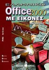 ΕΛΛΗΝΙΚΟ OFFICE 2000 ΜΕ ΕΙΚΟΝΕΣ