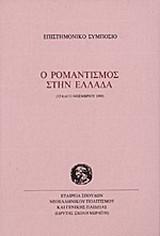 Ο ρομαντισμός στην Ελλάδα