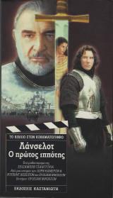 Λάνσελοτ, ο πρώτος ιππότης