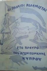 Οι παλαιοι πολεμισται (στο πλευρο της αγωνιζομενης κυπρου )