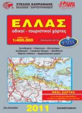 Ελλάδα - Τουριστικός Οδηγός Σπιράλ ΚΑΠΡΑΝΙΔΗΣ (αναδιπλούμενος χάρτης)