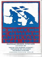 Ενωμένη Εθνική Αντίσταση 1941-1944