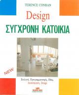 Σύγχρονη Κατοικία Design Διακόσμηση
