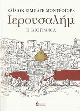 Ιερουσαλήμ. Η βιογραφία