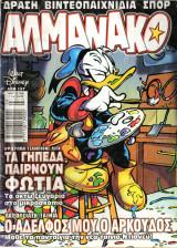 Αλμανάκο 157