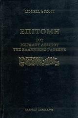 Επιτομή του μεγάλου λεξικού της ελληνικής γλώσσης