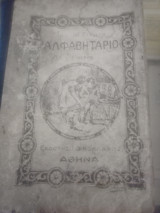 Αλφαβητάρι ( 1926)