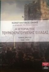 Η ιστορία της Τουρκοκρατούμενης Ελλάδας - Τόμος Α 1453-1570