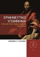 Ερμηνευτικό υπόμνημα στις δύο προς Θεσσαλονικείς επιστολές