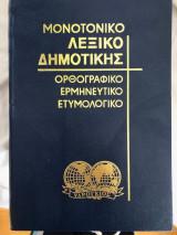 Μονοτονικό Λεξικό Δημοτικής Γλώσσας 4 τόμοι